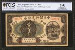 民国六年中国银行兑换券一百圆。天坛系列一百圆。PCGS GSG Choice Fine 15.