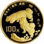 CHINA. 100 Yuan, 1994. Lunar Series, Year of the Dog. NGC PROOF-69 ULTRA CAMEO.