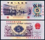1972年第三版人民币伍角样票/PMG69EPQ