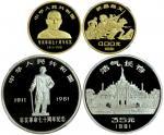 1981年辛亥革命70周年纪念金银币一组两枚 NGC PF 69