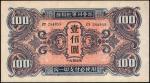 1945年苏联红军司令部一佰圆。 CHINA--MILITARY. Russian Military WWII. 100 Yuan, 1945. P-M34. About Uncirculated.