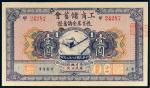 民国十八年(1929年)工商储蓄会教育基金储蓄证壹圆