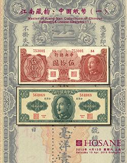 上海泓盛2013春拍-中国纸币专场