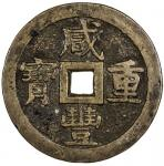 Lot 530 QING: Xian Feng, 1851-1861, AE 50 cash, Board of Revenue mint, Peking。 H-22。704。 56mm, North