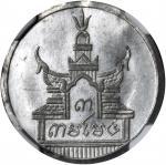 1847年1/4提卡,样币。NGC MS-62.