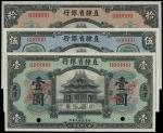 CHINA--PROVINCIAL BANKS. Provincial Bank of Chihli. $1, $5 & $10, 1.12.1920. P-S1263s, S1264s & S126