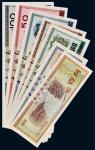 1979年中国银行外汇兑换券七枚