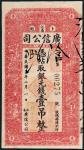 民国七年(1918年)江省广信公司卜魁壹吊
