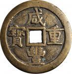 清代咸丰宝源当五十 上美品 CHINA. Qing Dynasty. 50 Cash, ND (1853-54)