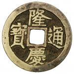 明代隆庆通宝小平 上美品 MING: Long Qing, 1567-1572, AE cash (4.56g)