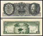 1946年中央银行德纳罗版金圆券贰角黑色试色样票一枚,PBG(品保评级)EPQ63