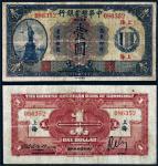 民国九年(1920年)中华懋业银行壹圆上海