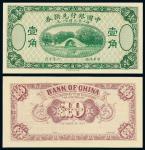 民国六年中国银行兑换券国币壹角橄榄色票一枚,九八成新