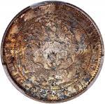 光绪年造造币总厂七分二厘龙尾无点 PCGS MS 63 Qing Dynasty, silver 10 cents, 1908, Central Mint