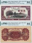 1951年一版币伍佰圆瞻德城票样 PMG Unc 64
