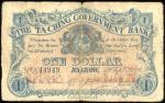1906年光绪三十二年大清户部银行1元,汉口地名,编号A44949,VG品相