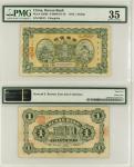 1918年(民国七年)湖南银行-长沙壹圆,Pick S2068,PMG Choice VF35,包克藏品,起拍价:100元,