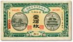 民国四年(1915年)财政部平市官钱局当拾铜元壹佰枚