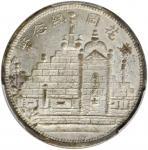 黄花岗纪念币民国20年贰角 PCGS MS 62 CHINA. Fukien. 20 Cents, Year 20 (1931)