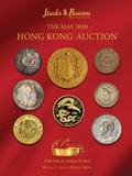 SBP2020年5月香港-古钱金银锭 机制币中央