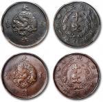 宣统三年大清铜币十文一组2枚 PCGS