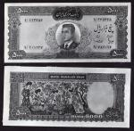 Bank Markazi Iran, obverse and reverse printers archival photograph for an unissued 5000 rials, ND (