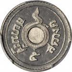 1935年5萨当 THAILAND. 5 Satang, BE 2478 (1935). PCGS MS-65 Gold Shield.