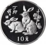 1987年丁卯(兔)年生肖纪念银币15克 NGC PF 67