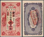 民国十八年(1929年)黑龙江广信公司拾吊