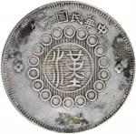民国元年军政府造四川银币伍角。 (t) CHINA. Szechuan. 50 Cents, Year 1 (1912). PCGS Genuine--Cleaned, VF Details.