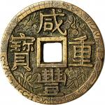 CHINA--EMPIRE. General Issues Board of Revenue. Brass 10 Cash.