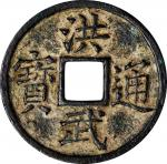 明代洪武通宝折五背五福 上美品 CHINA. Ming Dynasty. 5 Cash