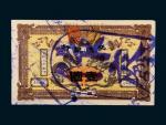 """宣统元年(1909年)交通银行广东加盖""""汕头支付""""壹圆样票"""