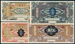 民国三年交通银行国币辅币券伍分、壹角、贰角、伍角样票各一枚