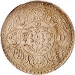 西藏银币一组。1936-53年。