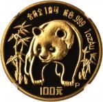 1986年熊猫P版精制纪念金币套币五枚 NGC PF 68