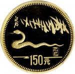 CHINA. 150 Yuan, 1989-P. Lunar Series, Year of the Snake. PCGS PROOF-68 DEEP CAMEO Secure Holder.