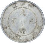 光绪三十四年北洋造光绪元宝库平七钱二分银币一枚,PCGS鉴定评级金盾AU53