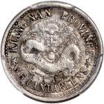 江南省造庚子三分六厘 PCGS MS 62   Kiangnan Province, silver 5 cents, Year Gengzi (1900)