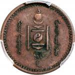1925年蒙古1蒙戈铜币,PCGS AU Detail,有清洗