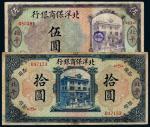 1252民国八年北洋保商银行银元票伍圆、拾圆各一枚
