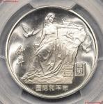 1986年国际和平年纪念银币27克 PCGS Proof 69