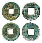 汉宋半两复式及宋元通宝会昌范二枚 美品