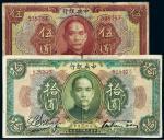 民国十二年中央银行美钞版通用货币券伍圆、拾圆各一枚
