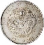 北洋造光绪34年七钱二分普通 PCGS AU 55 CHINA. Chihli (Pei Yang). 7 Mace 2 Candareens (Dollar), Year 34 (1908)
