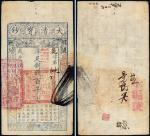 咸丰八年(1858年)大清宝钞百千文