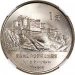 1985年庆祝西藏自治区成立20周年纪念1元普制 NGC MS 67