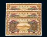 民国十一年(1922年)华威银行天津伍圆三枚