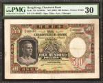 1962年香港渣打银行伍佰圆。