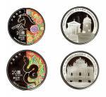 生肖纪念币一组两枚 PCGS